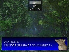 喰われたいなら、喰ってやるぜ【第1話】 Game Screen Shot2