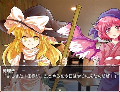 東方☆王様ゲーム Game Screen Shots