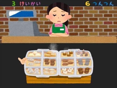 ツンツンおでん Game Screen Shot1