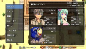 幻影遊戯 Game Screen Shot5