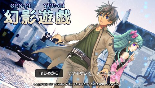 幻影遊戯 Game Screen Shots