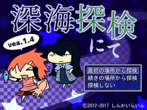 深海探検にて Game Screen Shot1