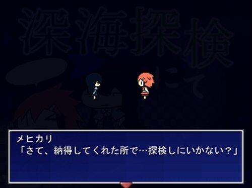 深海探検にて Game Screen Shot2