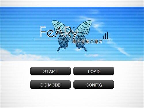FeARy-電子妖精の囁き- Game Screen Shot1