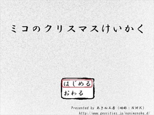 ミコのクリスマスけいかく Game Screen Shot2