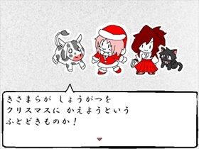 ミコのクリスマスけいかく Game Screen Shot3