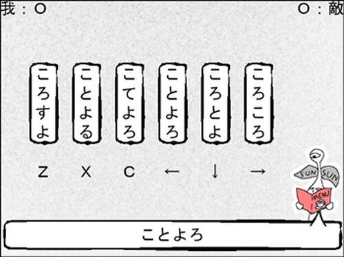 ミコのクリスマスけいかく Game Screen Shot4
