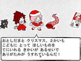 ミコのクリスマスけいかく Game Screen Shot5