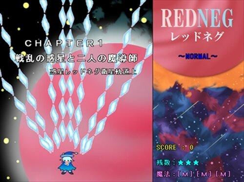 REDNEG~レッドネグ~ Game Screen Shot2