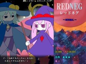 REDNEG~レッドネグ~ Game Screen Shot4