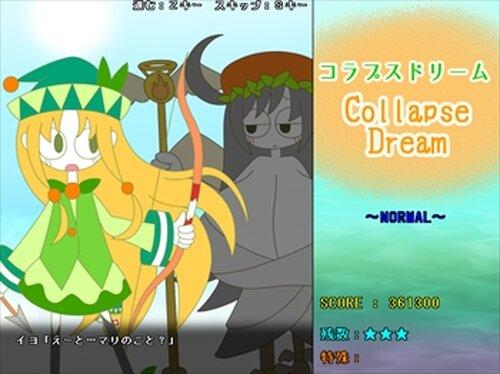 コラプスドリーム Game Screen Shot3