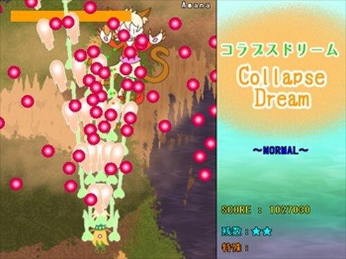 コラプスドリーム Game Screen Shots