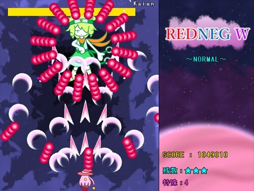 REDNEG W~レッドネグダブル~ Game Screen Shot