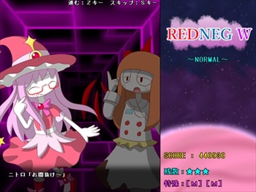 REDNEG W~レッドネグダブル~ Game Screen Shot3