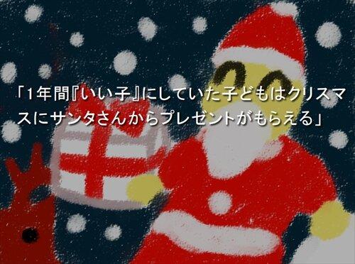 サンタが死んだ日 Game Screen Shot1