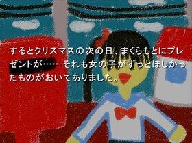 サンタが死んだ日 Game Screen Shot3