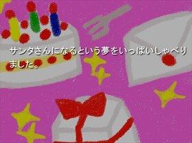 サンタが死んだ日 Game Screen Shot5