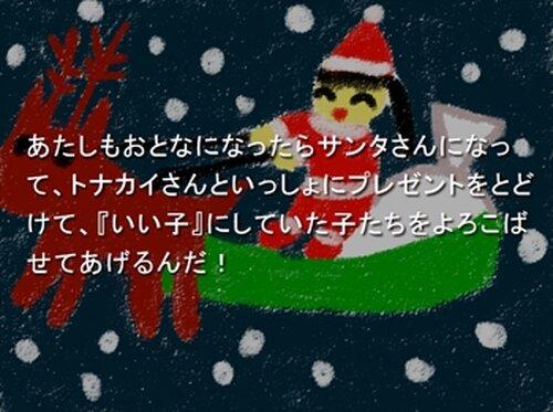 サンタが死んだ日 Game Screen Shots