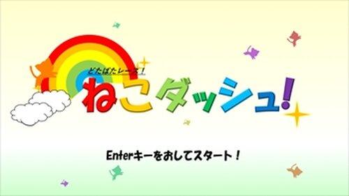 ねこダッシュ! Game Screen Shot2