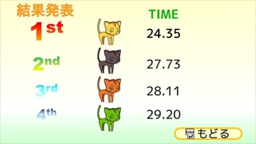 ねこダッシュ! Game Screen Shot4