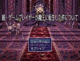 続・ゲームプレイヤーが魔王に転生した件について Game Screen Shot2