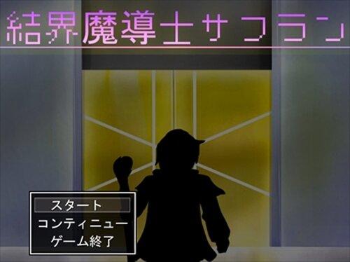 結界魔導士サフラン Game Screen Shot2