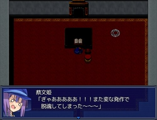 ブラットデーモン Game Screen Shot5