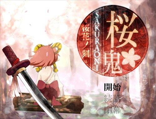 桜鬼-桜花ノ刻- Game Screen Shot2
