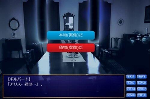 実像と虚像 Game Screen Shot4