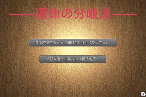 ある男K氏の手記 Game Screen Shot3