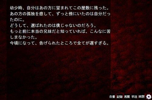 ある男K氏の手記 Game Screen Shot4