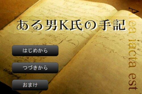 ある男K氏の手記 Game Screen Shots