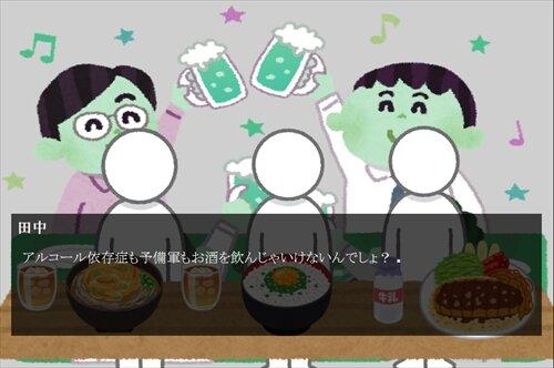 アルコール依存症予備軍オフ会 Game Screen Shot1
