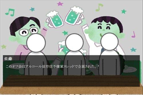 アルコール依存症予備軍オフ会 Game Screen Shot2