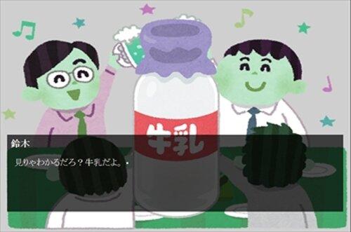 アルコール依存症予備軍オフ会 Game Screen Shot3