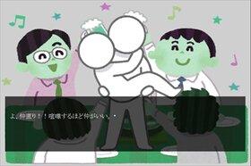 アルコール依存症予備軍オフ会 Game Screen Shot4