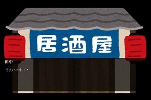 アルコール依存症予備軍オフ会 Game Screen Shot5