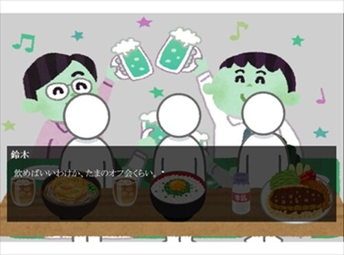 アルコール依存症予備軍オフ会 Game Screen Shots