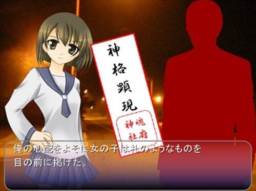 神格顕現! Game Screen Shots