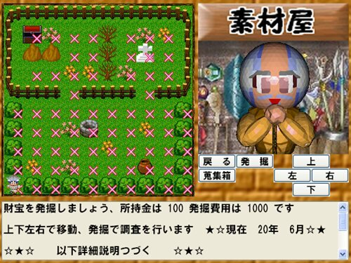 アイコン探検隊 Game Screen Shot1