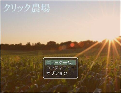 クリック農場 Game Screen Shot2