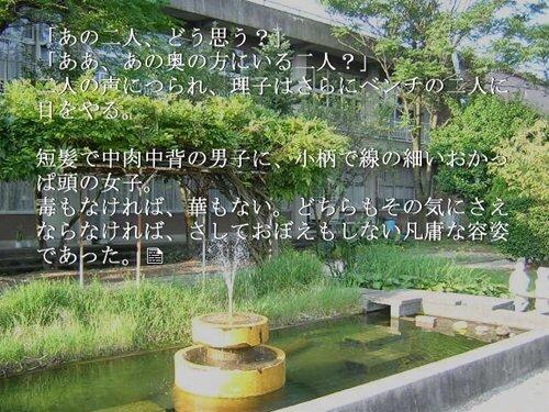 千夏ちゃんとあそぼう Game Screen Shot1