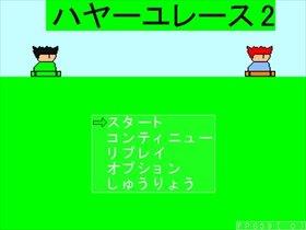 ハヤーユレース2 Game Screen Shot2