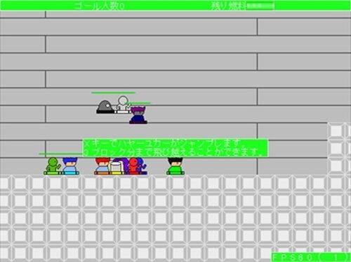 ハヤーユレース2 Game Screen Shot4