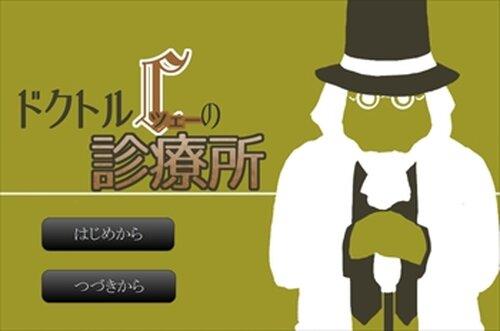 ドクトルC<ツェー>の診療所 Game Screen Shot2