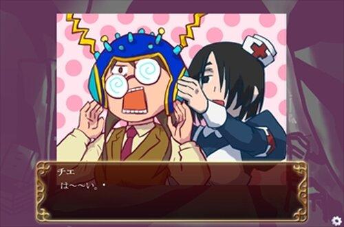 ドクトルC<ツェー>の診療所 Game Screen Shot4