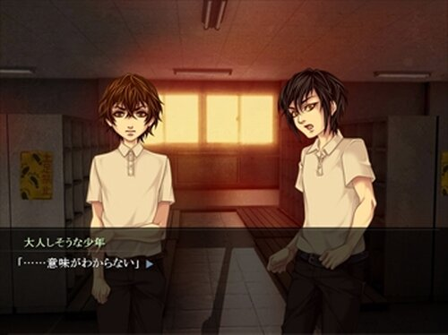 もしも夕陽が綺麗なら Game Screen Shot2
