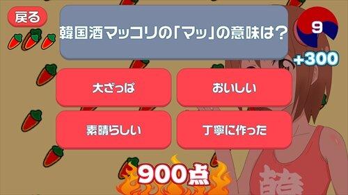 これキムチ! Game Screen Shot1