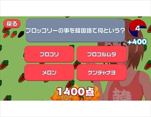 これキムチ! Game Screen Shots
