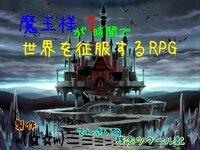 魔王様が1時間で世界を征服するRPG
